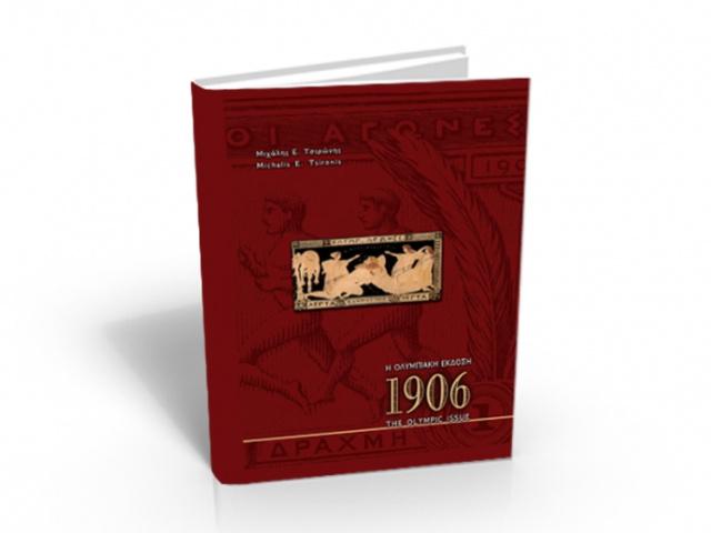 1906 - Η Ολυμπιακή έκδοση