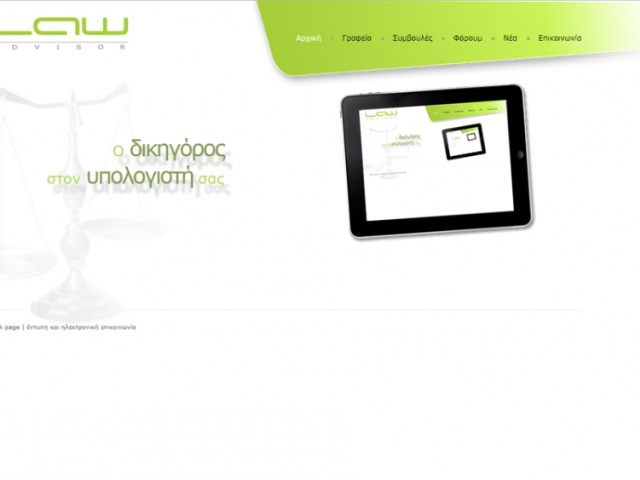 lawadvisor.gr