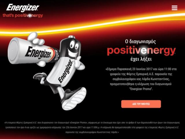 promo-energizer.gr